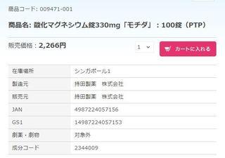酸化マグネシウム錠330mg 市販 モチダ 2.jpg